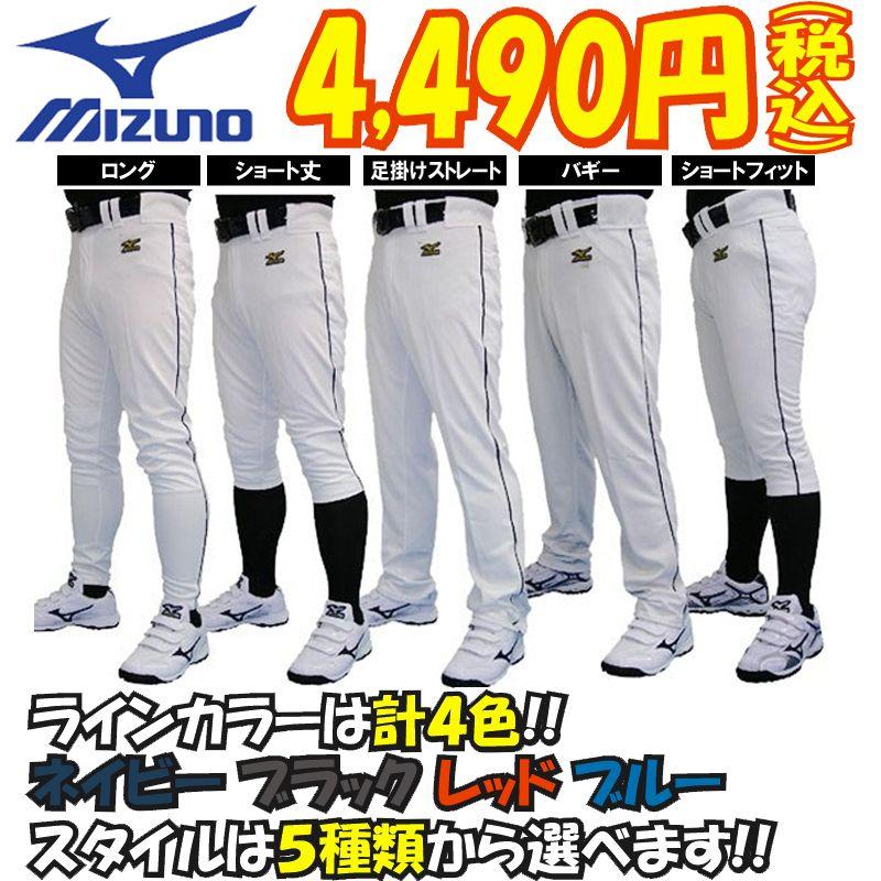 【あす楽対応】5種類から選べる【ライン4mm幅加工パンツが4490円】ミズノ 野球 ライン入りユニフォームパンツ 52PW787-line