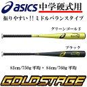 【あす楽対応】50%OFF アシックス 野球 中学硬式金属バット ゴールドステージ スピードテックSC BB8734