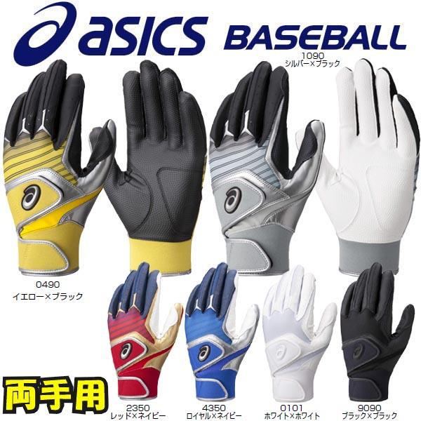 【即発送】送料無料 アシックス asics 野球 バッティング手袋/グローブ (両手) ダブルベルト BEG261