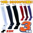送料込 SSK 野球 3足組ソックス・カラーソックス 靴下 YA173