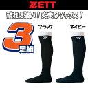 【あす楽対応】ゼット 野球 3足組カラーソックス/靴下 BK3C