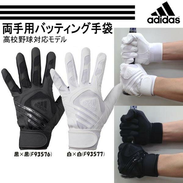 【即発送】送料無料 高校生対応 アディダス 野球 バッティング グローブ 手袋 両手用 BASIC K-DDQ72