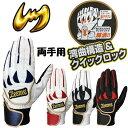 【即発送】送料無料 Zeems ジームス 野球 バッティンググローブ/手袋 両手用 ZER8
