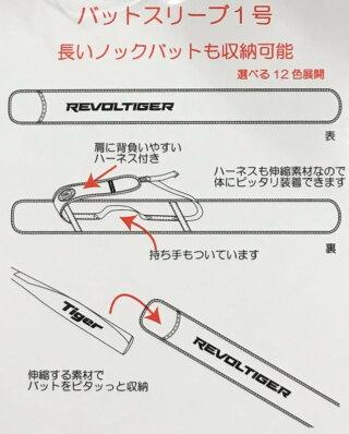 【あす楽対応】美津和タイガーバットスリーブ/バット袋/バットケースレボルタイガーABBS1