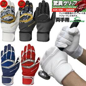 【即発送】送料無料 カッターズ 野球 バッティンググローブ/手袋 プライムヒーロー2.0 両手用 B351