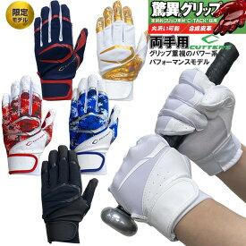 カッターズ 野球 バッティンググローブ/手袋 パワーコントロール3.0 C-TACK B442