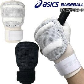 【あす楽対応】アシックス 野球 打者用手甲ガード 左右兼用 メッシュ素材 軽量 asicsロゴなし BE2017