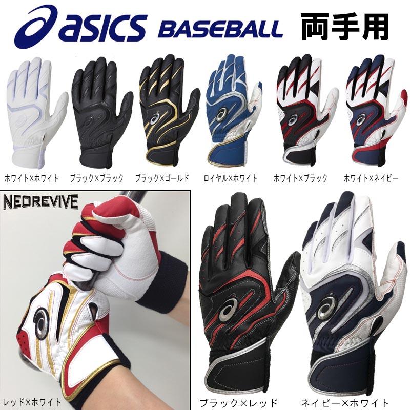 【即発送】送料無料 アシックス asics 野球 バッティンググローブ/手袋 ネオリバイブ 両手用 BEG272
