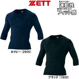 【即発送】ゼット 野球 クルーネック七分袖アンダーシャツ ピッタリ系 フィットアンダーシャツ BO935C