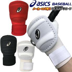 【即発送】送料無料 アシックス 野球 打者用手甲ガード 左右兼用 メッシュ素材 軽量 asicsロゴ入り BP2001