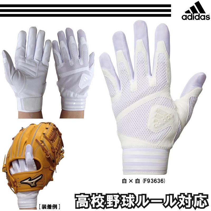 【即発送】白M、Lのみ 送料無料 アディダス 野球 守備用手袋 衝撃吸収パッド付き 高校野球対応あり 片手用 DDQ76