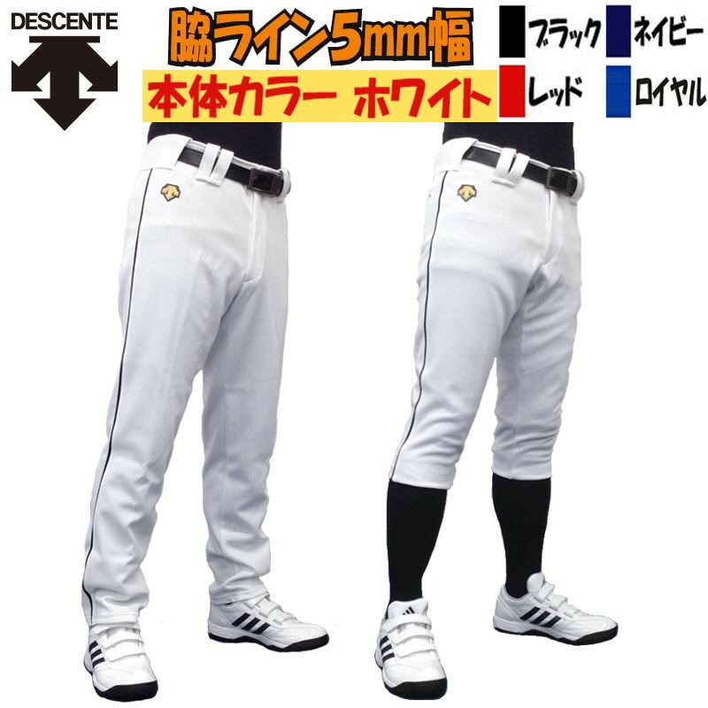 【あす楽対応】送料無料 ライン加工パンツ デサント 野球 ユニフォームパンツ ストレート・ショートフィット 色:ホワイト LINE-DB10