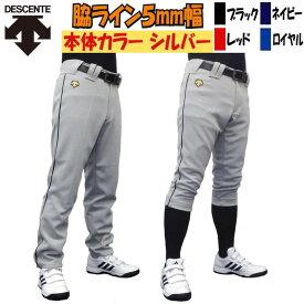 【あす楽対応】ライン加工パンツ デサント 野球 ユニフォームパンツ ストレート・ショートフィット 色:シルバー(グレー) LINE-DB101