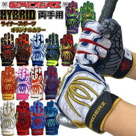 スパイダーズ 野球 バッティンググローブ/手袋 両手用 大人用 ハイブリッド オリジナルカラー LSBTG001