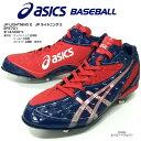 【あす楽対応】送料無料 アシックス asics 野球 埋め込み金属歯スパイク JPライトニング2 SFS701