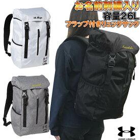 名前が刺繍で入る アンダーアーマー バックパック リュックサック UA Cool Backpack 28 バッグ SI-1331451