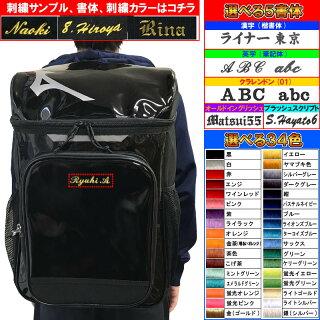 名前が刺繍で入るミズノ野球ジュニア用リュックサック(バックパック・デイパック)約25LSI-1FJD7021
