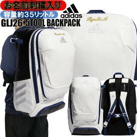 名前が刺繍で入る アディダス 野球 空手 柔道 5T バックパック リュックサック 33×24×55cm 35リットル SI-GLJ26