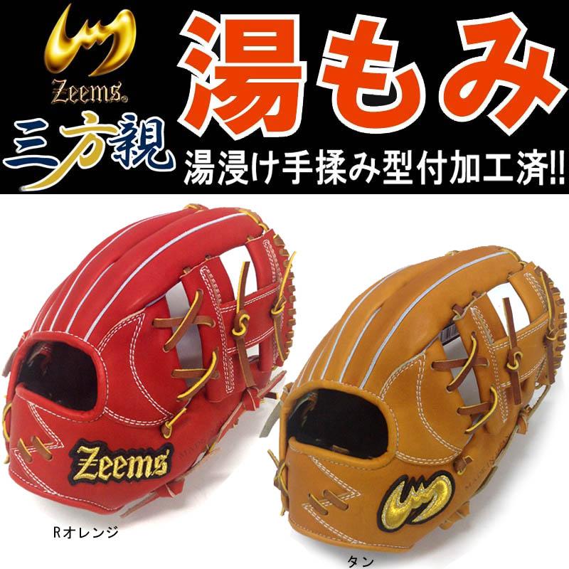 【あす楽対応】送料無料 20%OFF 湯もみ型付け済み Zeems ジームス 野球 軟式グラブ/グローブ 三方親シリーズ 内野手(小)用 SV510SBN