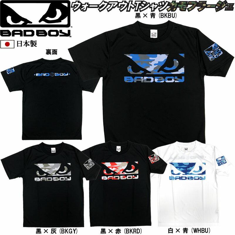 【即発送】送料無料 バッドボーイ BADBOY 格闘技 ウォークアウトTシャツカモフラージュ 日本オリジナルデザイン BADBOY-BAT
