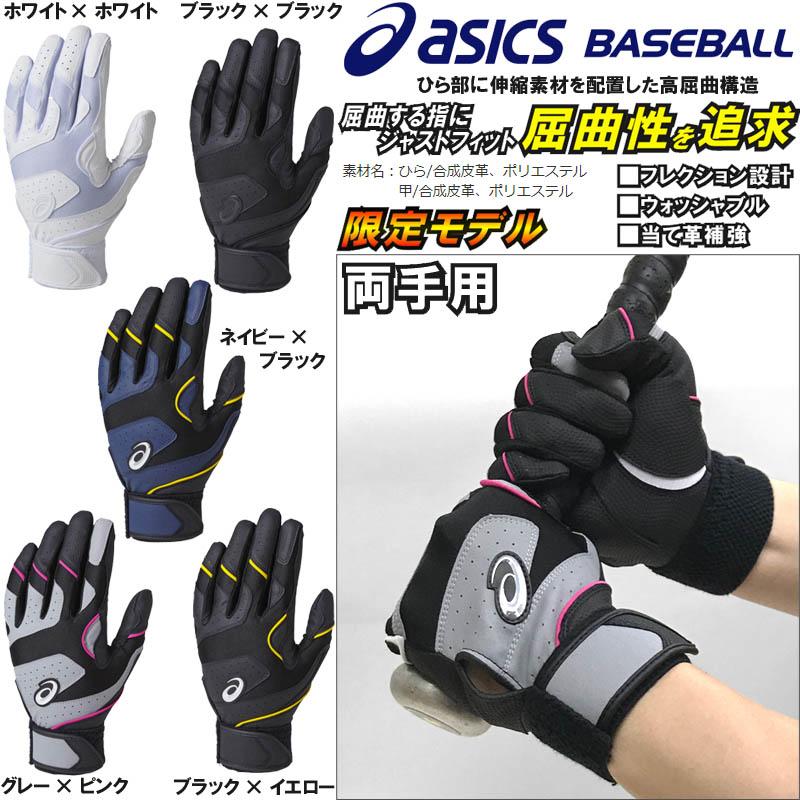 【即発送】送料無料 アシックス ASICS 両手用 野球 バッティンググラブ グローブ/手袋 高屈曲構造 BEG-70