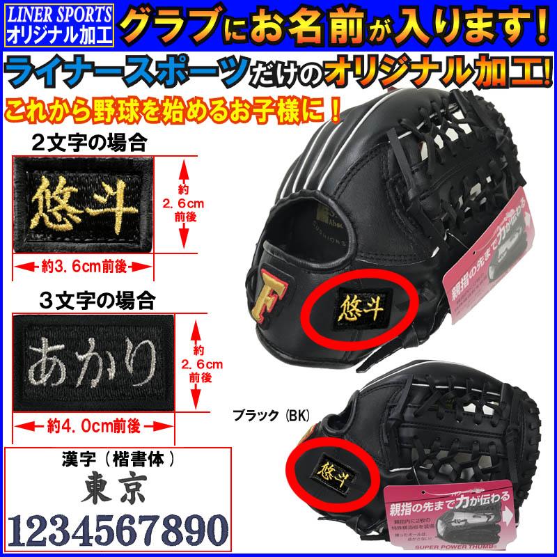 グラブに名前が入る! 野球 子供用軟式グラブ/グローブ Promark 130〜145cm(3〜4年生向け) name-FG-2311