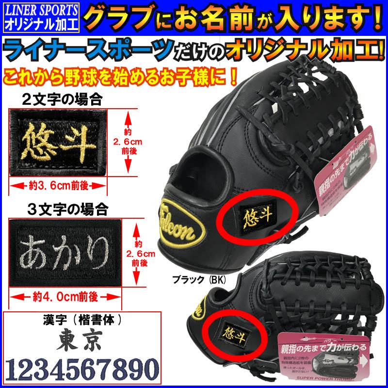 グラブに名前が入る! 野球 子供用軟式グラブ/グローブ Promark 145〜155cm(4〜6年生向け) name-FG-521