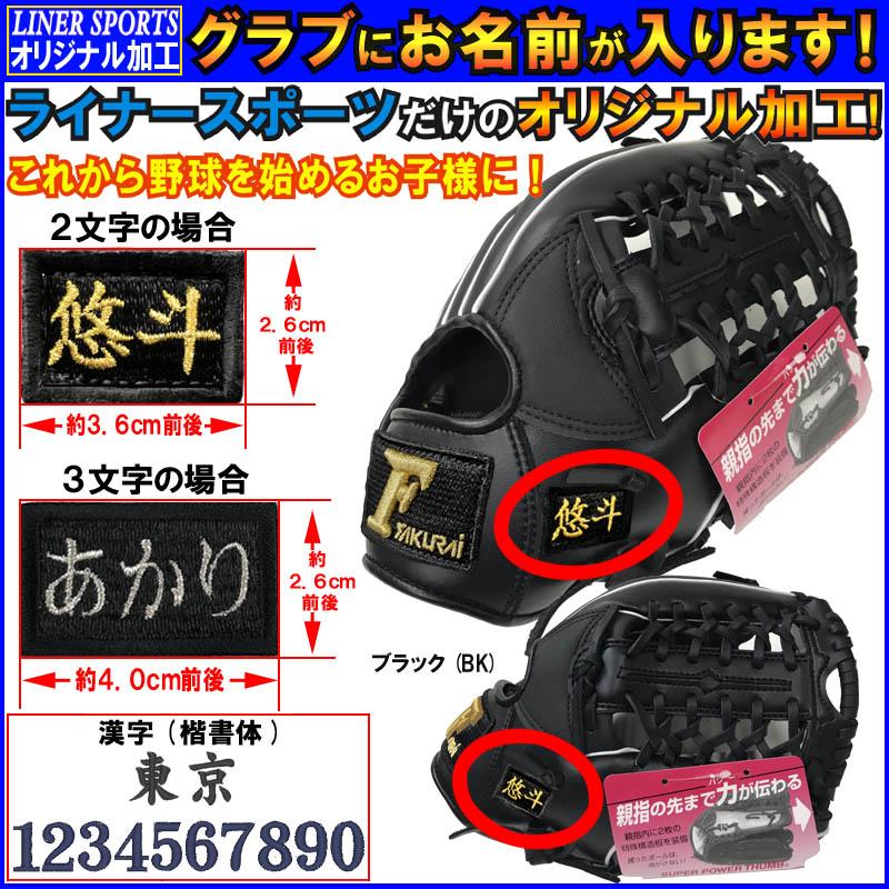 グラブに名前が入る! 野球 子供用軟式グラブ/グローブ Promark 145〜155cm(4〜6年生向け) name-FG-6001