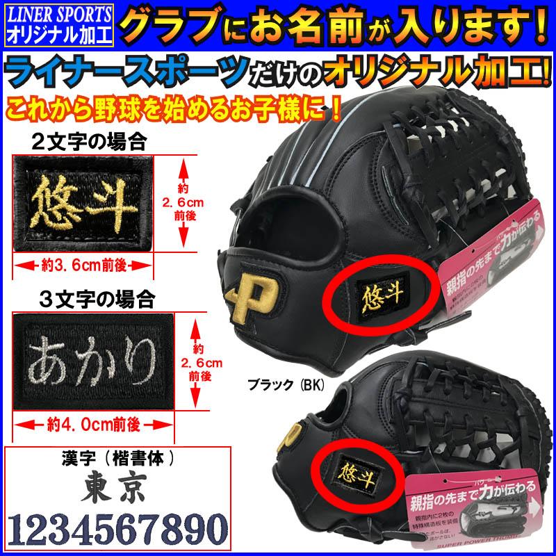 グラブに名前が入る! 野球 子供用軟式グラブ/グローブ Promark 145〜155cm(4〜6年生向け) name-PG-5301