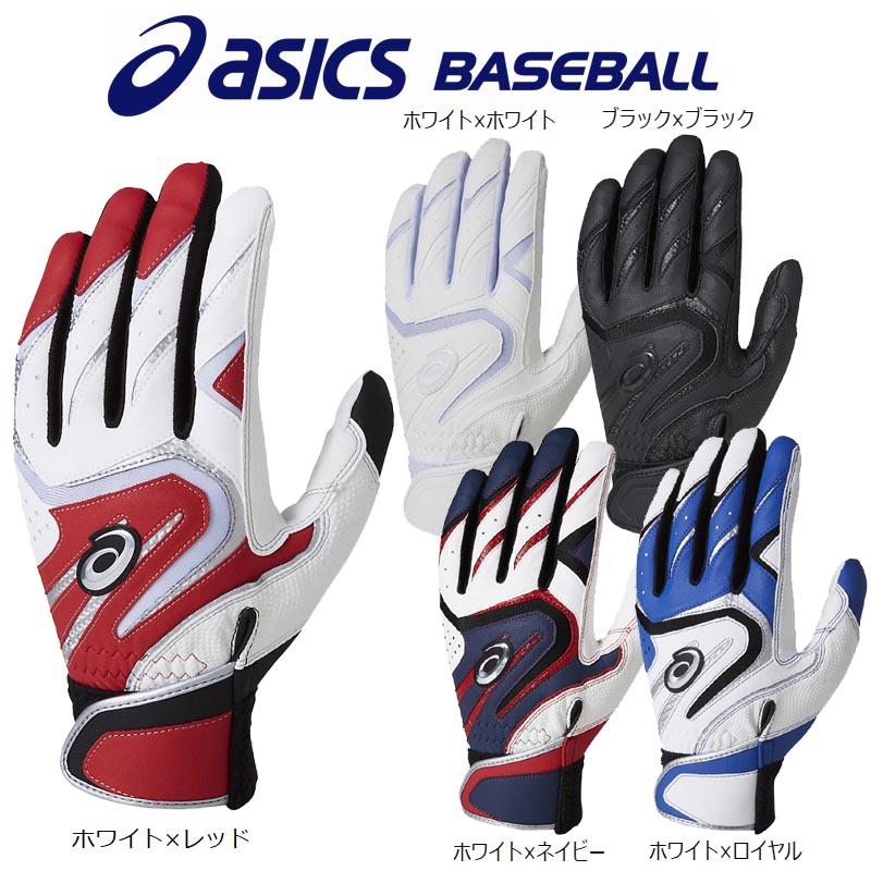 【即発送】送料無料 アシックス 野球 バッティンググローブ/手袋 ネオリバイブ 両手用 asics BEG272