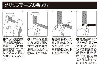 【即発送】送料込SSK野球グリップテープバットアクセサリSSKGT-GT