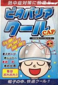 【即発送】送料無料 帽子の中にはさむだけ。頭部の温度を-13℃抑制。ピタバリアクールCAP 野球 キャップ レワード AC102