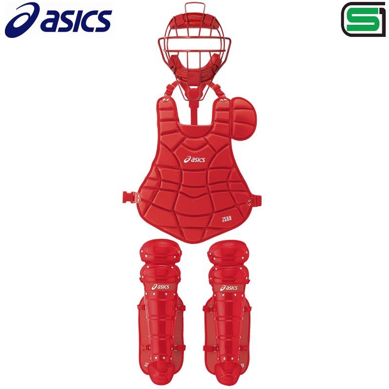 【あす楽対応】送料無料 39%OFF アシックス 野球 軟式キャッチャー防具 3点セット CH防具 キャッチャー マスク プロテクター レガーズ レガース 一般軟式 JSBB asi-chset01