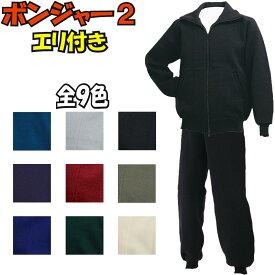 津留美 柔道 武道 ボンジャー2 上下セット 衿付きジャージ ツルミ キングサイズ KIN-A4100-A4700