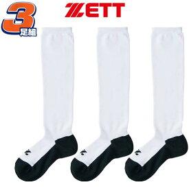 【即発送】送料無料 子供用から大人用まで。ゼット 野球 3足組ソックス 靴下 足底ブラック BK03