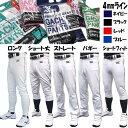 【あす楽対応】5種類から選べる【ライン4mm幅加工パンツが4490円】ミズノ 野球 ライン入りユニフォームパンツ 18-52PW…
