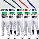 【あす楽対応】5種類から選べる【ライン4mm幅加工パンツが4490円】ミズノ 野球 ライン入りユニフォームパンツ 52PW787…