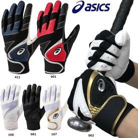 【即発送】アシックス 野球 バッティンググローブ グラブ 手袋 両手用 3121A349