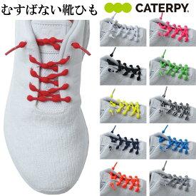 【即発送】結ばない ほどけない 靴紐 キャタピラン プラス CATERPY RUN + シューレース 50cm 75cm 靴 ひも 紐 ゴム 伸縮 型 CATERPYRUN