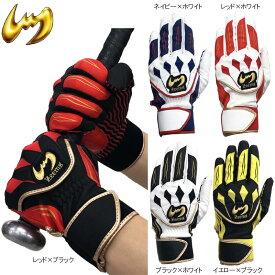 【即発送】ジームス 野球 バッティンググローブ 手袋 両手用 Zeems ZER84