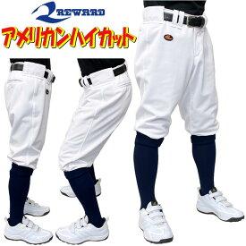 【あす楽対応】レワード 野球 ユニフォームパンツ アメリカンハイカットパンツ ショート丈 練習着 ホワイト UFP902