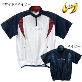 【即発送】ジームス 野球 ピステ ハーフジップ 半袖 ウインドシャツ Zeems ウインドジャケット 2020年 限定品 BP-8