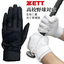 【即発送】送料無料 高校生対応 ゼット 野球 バッティンググローブ グラブ 手袋 両手用 BG578HS