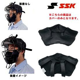 送料無料 SSK 野球 審判マスクパッド用カバー 飛沫拡散抑制 新型コロナウイルス感染症対策 感染対策 CMP100