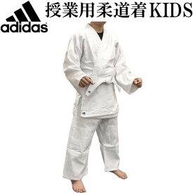 【あす楽対応】アディダス 授業用 柔道着 上下白帯セット KIDS J250SMUPE