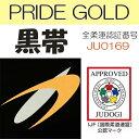 IJF公認マーク付 東洋 柔道帯 黒帯 プライドゴールド PRIDE-GOLD-BELT