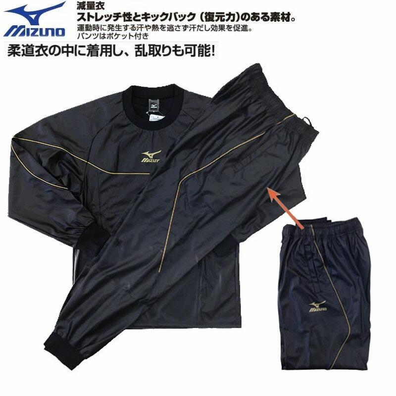【あす楽対応】送料無料 ミズノ 柔道 減量衣上下セット (パンツポケット付) 柔道着の中に着用し、乱取りも可能 S2-22JC7A90-22JD7A90 発汗 サウナスーツ 発汗スーツ ダイエット