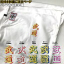 影付き!!柔道着・空手着ズボン ネーム刺繍 1文字600円+税 Shadowname-SITA