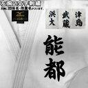 柔道着・空手着 左胸刺繍2文字(所属名) SHISYU-HIDARIMUNE02