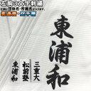 柔道着 左胸刺繍3文字(所属名) SHISYU-HIDARIMUNE03